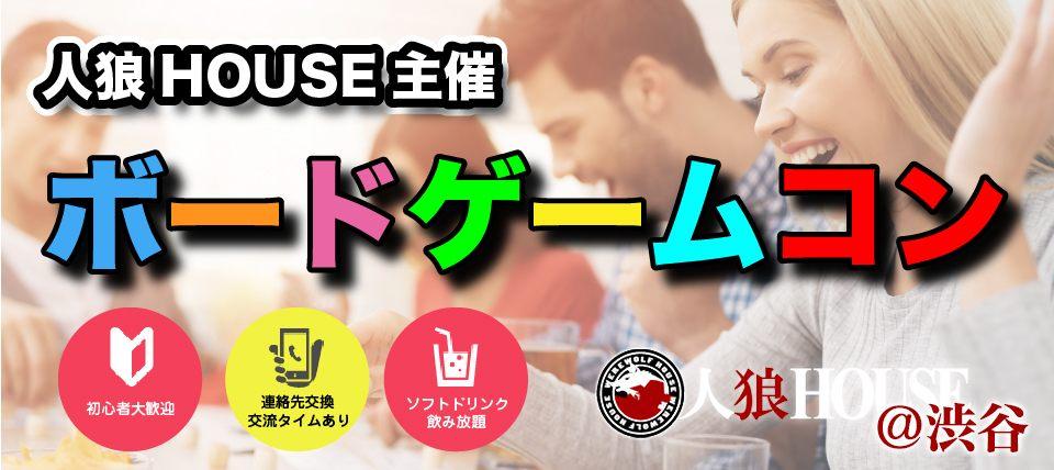 【東京都渋谷の体験コン・アクティビティー】人狼HOUSE主催 2018年5月26日