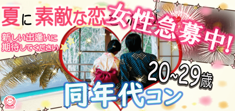 恋する夏☆20代限定コンin金沢 石川県
