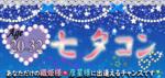 【和歌山県和歌山の恋活パーティー】イベントシェア株式会社主催 2018年7月7日