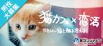 【愛知県栄の趣味コン】街コンジャパン主催 2018年6月29日