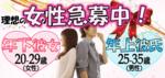 【滋賀県草津の恋活パーティー】イベントシェア株式会社主催 2018年7月28日