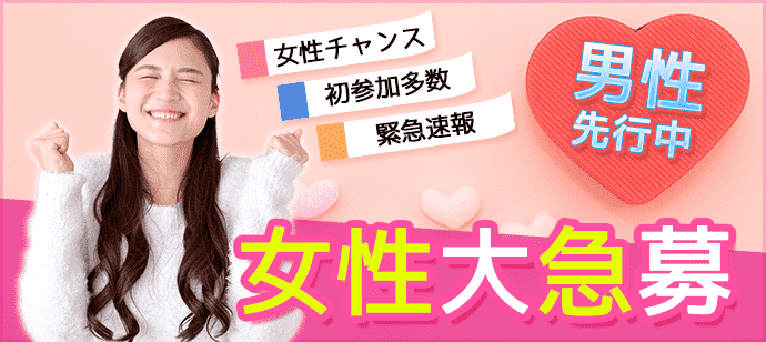 【東京都渋谷の恋活パーティー】 株式会社Risem主催 2018年5月15日
