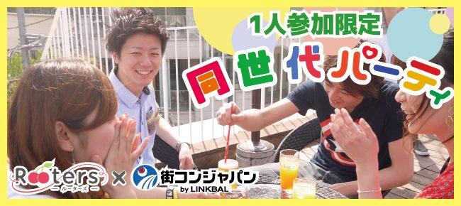 【東京都表参道の恋活パーティー】株式会社Rooters主催 2018年5月26日