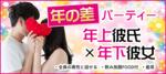 【渋谷の婚活パーティー・お見合いパーティー】 株式会社Risem主催 2018年5月20日