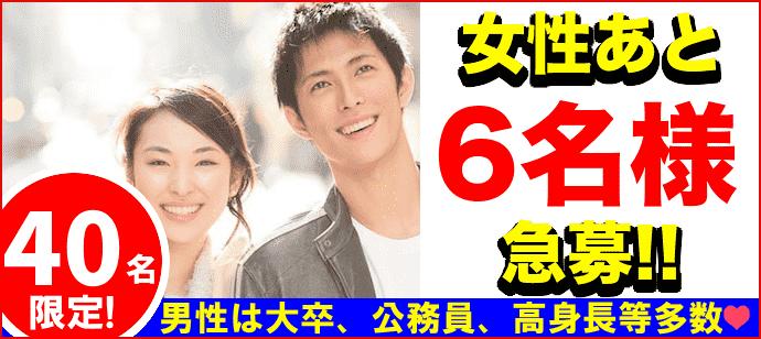 【三重県四日市の恋活パーティー】街コンkey主催 2018年6月30日
