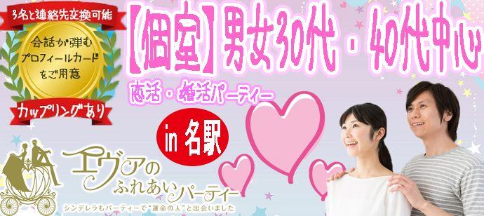 【個室】6/24(日)13:30~男女30代、40代中心婚活パーティー in 名駅