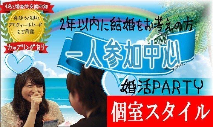 【個室】6/3(日)15:30~一人参加中心婚活 in 名駅