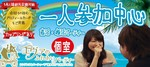 【愛知県名駅の婚活パーティー・お見合いパーティー】有限会社アイクル主催 2018年6月23日