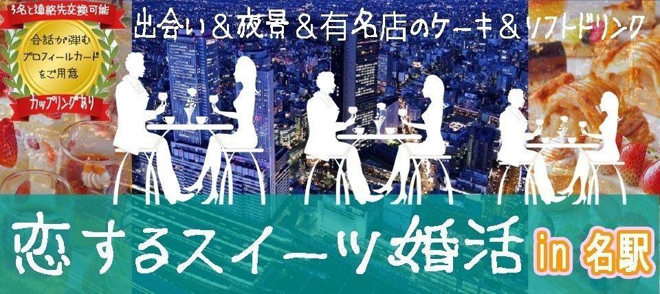6/2(土)19:00~☆恋するスイーツ婚活☆最上階からの夜景が綺麗な会場で in 名駅