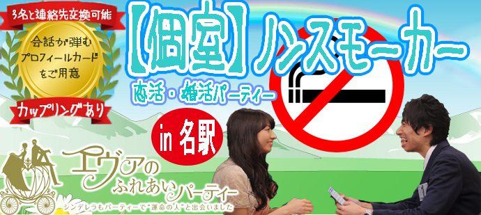 【個室】6/24(日)11:30~ 20代30代ノンスモーカー男女限定婚活 in 名駅