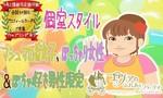 【名駅の婚活パーティー・お見合いパーティー】有限会社アイクル主催 2018年6月2日