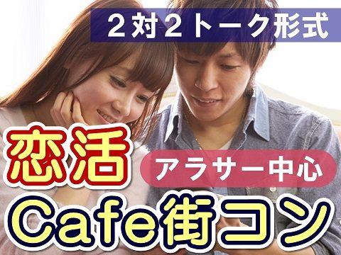 【27-42歳◆Cafeタイム街コン】群馬県太田市・カフェ合コン13