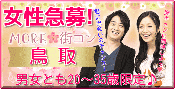 6/10(日)【オシャレ街コン♪】鳥取MORE(R) ☆20-35歳限定♪ ※1人参加も大歓迎です^-^