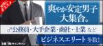 【埼玉県大宮の恋活パーティー】キャンキャン主催 2018年6月30日