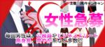 【茨城県水戸の恋活パーティー】キャンキャン主催 2018年6月30日