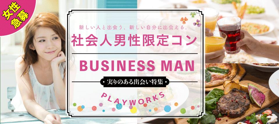 【佐賀の恋活パーティー】名古屋東海街コン主催 2018年6月1日