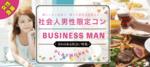 【甲府の恋活パーティー】名古屋東海街コン主催 2018年6月1日