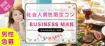 【岡山駅周辺の恋活パーティー】名古屋東海街コン主催 2018年6月1日