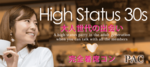【北海道すすきのの恋活パーティー】プライベートアソシエイツクラブ主催 2018年6月23日