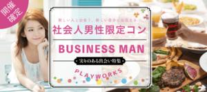 【鳥取の恋活パーティー】名古屋東海街コン主催 2018年6月2日
