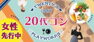 【四日市の恋活パーティー】名古屋東海街コン主催 2018年6月3日