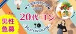 【鹿児島の恋活パーティー】名古屋東海街コン主催 2018年6月3日