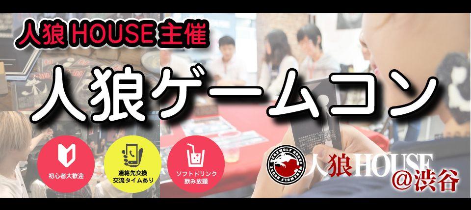 【東京都渋谷の体験コン・アクティビティー】人狼HOUSE主催 2018年5月25日