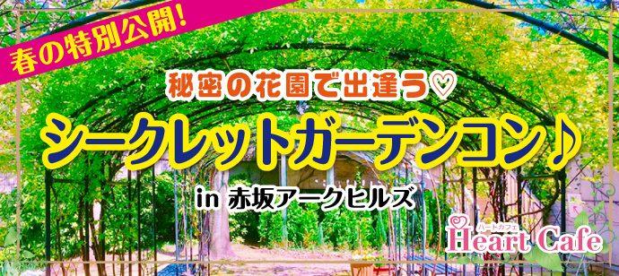 【六本木の体験コン・アクティビティー】株式会社ハートカフェ主催 2018年5月12日
