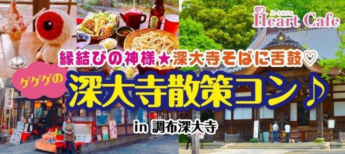 【東京都その他の体験コン・アクティビティー】株式会社ハートカフェ主催 2018年5月13日