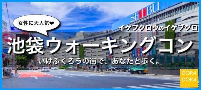 【東京都池袋の体験コン・アクティビティー】ドラドラ主催 2018年5月20日