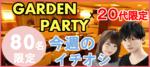 【熊本県熊本の恋活パーティー】みんなの街コン主催 2018年7月1日