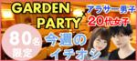 【熊本県熊本の恋活パーティー】みんなの街コン主催 2018年7月7日