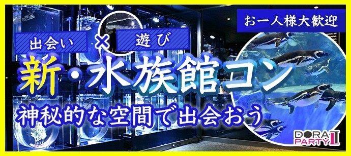 【東京都池袋の体験コン・アクティビティー】ドラドラ主催 2018年5月23日