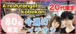 【愛知県栄の恋活パーティー】みんなの街コン主催 2018年7月22日