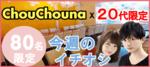 【愛知県栄の恋活パーティー】みんなの街コン主催 2018年7月21日