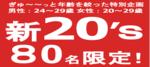 【愛知県栄の恋活パーティー】みんなの街コン主催 2018年7月16日