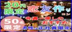 【岐阜県岐阜の恋活パーティー】みんなの街コン主催 2018年7月7日
