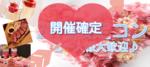 【茨城県つくばの婚活パーティー・お見合いパーティー】有限会社エーブイアール主催 2018年6月24日