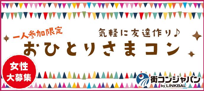 【20代限定】1人参加限定☆おひとりさまコン