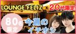 【北海道札幌駅の恋活パーティー】みんなの街コン主催 2018年7月8日