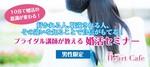 【八重洲の自分磨き】株式会社ハートカフェ主催 2018年5月27日