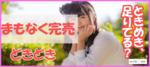 【秋田県秋田の恋活パーティー】ファーストクラスパーティー主催 2018年6月24日