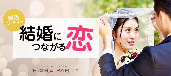 【大阪府心斎橋の婚活パーティー・お見合いパーティー】フィオーレパーティー主催 2018年5月26日