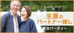 【梅田の婚活パーティー・お見合いパーティー】フィオーレパーティー主催 2018年5月25日