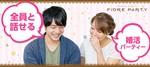 【梅田の婚活パーティー・お見合いパーティー】フィオーレパーティー主催 2018年5月27日