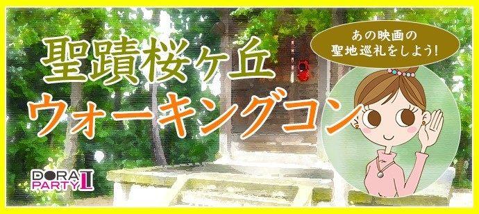 【東京都その他の体験コン・アクティビティー】ドラドラ主催 2018年5月26日