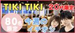 【神奈川県横浜駅周辺の恋活パーティー】みんなの街コン主催 2018年7月16日