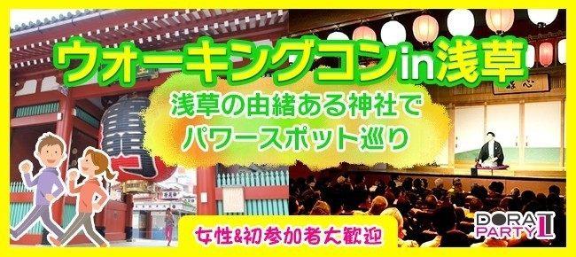 5/26(土)浅草☆人気のパワースポット巡り・女性も参加しやすい浅草easyウォーキングコン