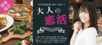 【広島県福山の恋活パーティー】名古屋東海街コン主催 2018年6月22日
