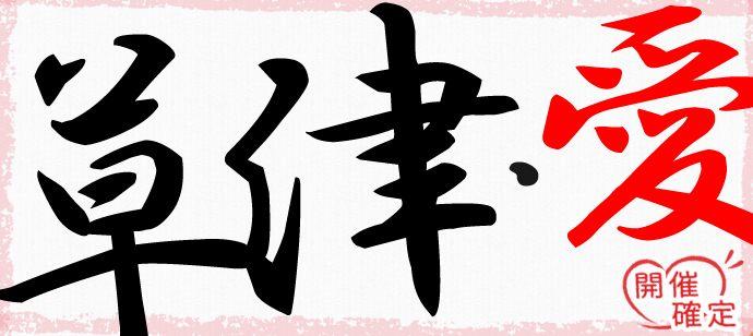 【滋賀県草津の恋活パーティー】ハピこい主催 2018年7月7日